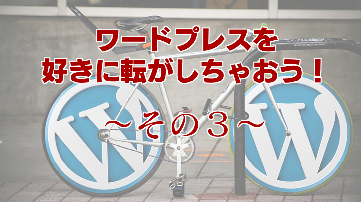 WordPressの準備3