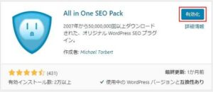 All In One SEO Pack を有効化