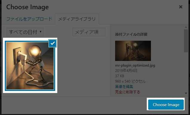 画像を Choose Image